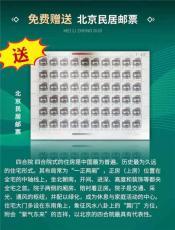 美麗中國環保郵幣珍藏冊