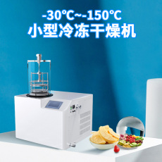超低溫小型凍干機標準型  可定制