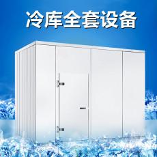 零度-零下45度普通冷庫全套設計安裝