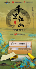 千里江山鈔藝圖卷
