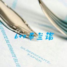 上海布兰诺供应VCI气相防锈纸 Silverbrite