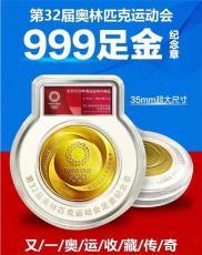 榮耀金牌第32屆奧林匹克運動會足金紀念章