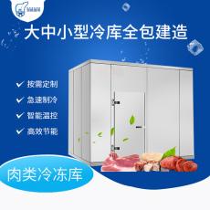 超低溫海鮮冷庫速凍庫冷凍庫可定制