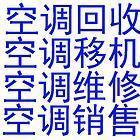北京丰台区空调移机空调安装空调拆装电话