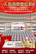 人民币党史红邮珍藏册