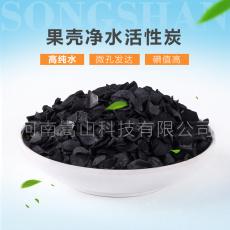 果殼凈水活性炭飲用水高純水除雜除異味炭