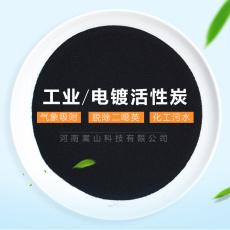 工業電鍍溶液脫色用粉末活性炭化工脫色