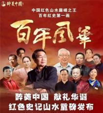 百年風華山川錦繡圖