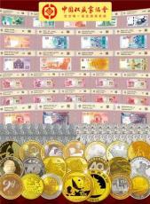 中國鈔王投資金幣紀念鈔幣大全