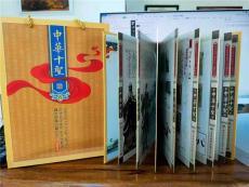 中華十圣精選郵票珍藏紀念