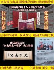 華夏瑰寶中國十八大銀行紀念鈔