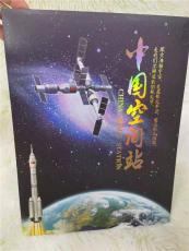 中國空間站主題郵折