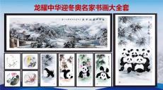 龍耀中華迎冬奧名家書畫大全套