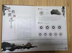 傳世幣王中國歷代貨幣財富全鑒