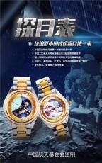 珐琅彩中国嫦娥探月第一表