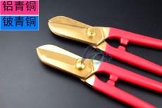 辽宁时佳牌防爆铁皮剪刀 铝青铜铍青铜工具