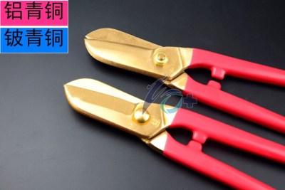 遼寧時佳牌防爆鐵皮剪刀 鋁青銅鈹青銅工具
