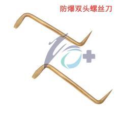 辽宁时佳牌防爆双头螺丝刀 铝青铜铍青铜工