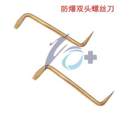 遼寧時佳牌防爆雙頭螺絲刀 鋁青銅鈹青銅工