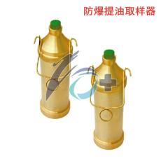 辽宁时佳牌防爆提油取样器 铝青铜铍青铜工
