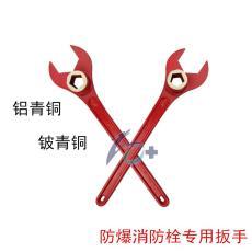辽宁时佳牌防爆消防栓专用扳手 铝青铜铍青