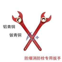 遼寧時佳牌防爆消防栓專用扳手 鋁青銅鈹青