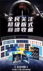 太空中国航天珍邮