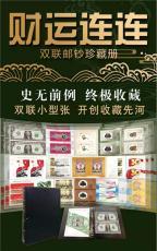 财运连连双联邮钞珍藏册