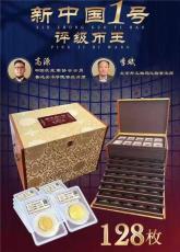 新中国一号评级币王