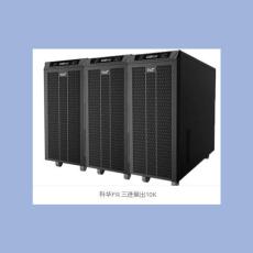 科华ups电源YTR3330-J/30KVA参数说明