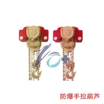 遼寧時佳牌防爆手拉葫蘆 鋁青銅鈹青銅無火