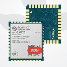 高新兴NB-Iot通讯模块GM120模块