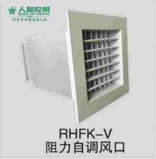 RHFK-V阻力自調風口