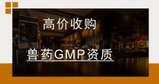 高價收購GMP資質