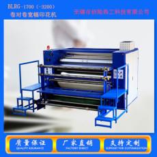 供應BLRG 1700高速卷對卷寬幅印花機