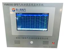 六氟化硫氣體泄漏在線監測報警裝置YM6000