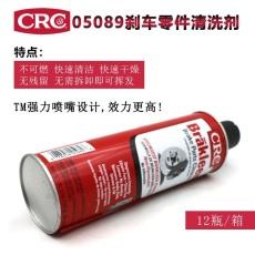 美國CRC PR05089 剎車盤組件清洗劑CRC05089