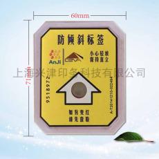 防傾斜標貼  TiltMonitor 中文版