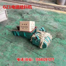寧夏石嘴山GZ1電磁給料機 小型振動加料機