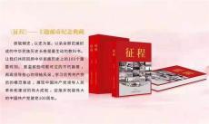 征程主題郵幣紀念典藏