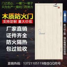 木質防火門帶檢驗報告S二維碼標識3C證書