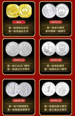 龍頭百珍中國歷代龍頭幣王全集
