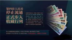 財富金典 第四套人民幣珍藏