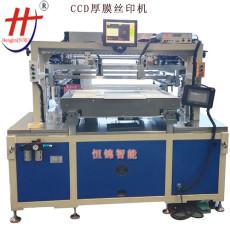 陶瓷電阻印刷機 厚膜電路絲印機 平面絲印機