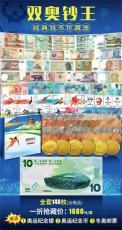 雙奧鈔王經典錢幣珍藏冊