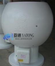 玻璃鋼BLDMF-4型防雷防爆電動球形風帽