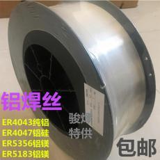 ER5356铝镁焊丝SAl5356铝焊丝