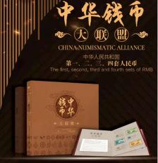中華錢幣大聯盟