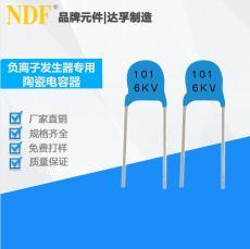供應NDF品牌高壓陶瓷電容101K-6KV-P3.9MM