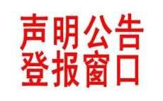 北京日报-北京晚报刊登减资公告需要多少钱